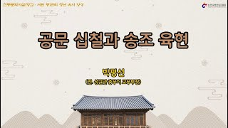 2_2강_공문십철과 송조 육현_박평선 강사님