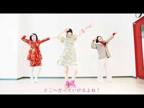 大森靖子『きゅるきゅる』日本エレキテル連合と踊ってみた