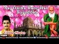 Gulzar Nazan - Aaj Dulha Bane Hai Tajuddin (Karam Karam Ya Tajuddin)