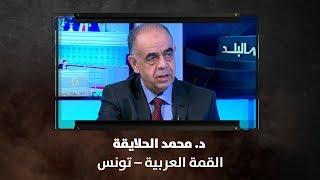 د. محمد الحلايقة - القمة العربية – تونس