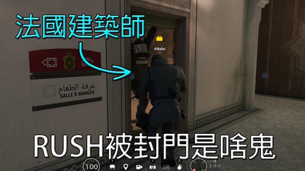 「虹彩六號」 哈士奇的R6日常(243)--當你想Rush進點時剛好被封門,直接用槍托敲爆你!!