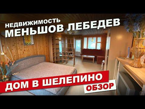 Дом в деревне Шелепино, Дмитровский район, Московская область.