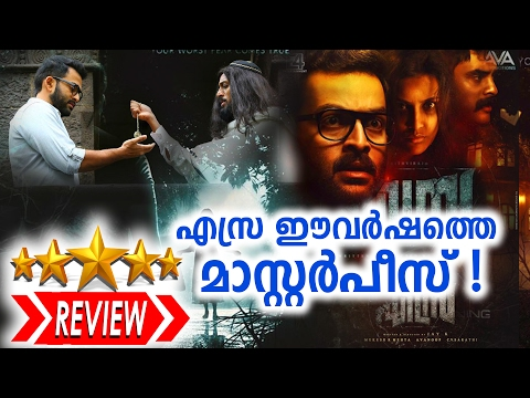 EZRA Movie Review  | Theater Response | Pulic Review |എസ്ര പ