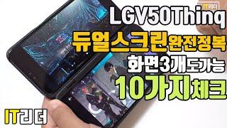 진짜 좋아? LG V50 ThinQ 듀얼스크린 사용법! 5G 서비스에서도 대박 가나요? - V50 Dual screen
