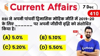 5:00 AM - Current Affairs 2019 | 7 Dec 2019 | Current Affairs Today | wifistudy