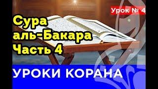 4. КОРАН-ОНЛАЙН. Сура  аль-Бакара. Часть 4