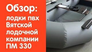 Видео обзор лодки Вятской лодочной компании ПМ 330 серого цвета от интернет-магазина www.v-lodke.ru(Видео обзор надувной лодки Вятской лодочной компании ПМ 330 серого цвета. Независимый обзор. Не является..., 2016-04-10T08:53:16.000Z)