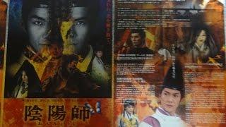 陰陽師 ~おんみょうじ~ 2001 映画チラシ 2001年10月6日公開 シェアOK ...
