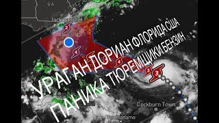 🔴 УРАГАН ДОРИАН ТВ США 🔴 эвакуация ТЮРЕМЩИКИ ПАНИКА АМЕРИКА 30.08.3019