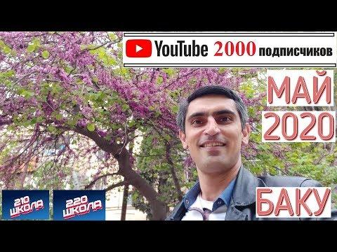 БАКУ. МАЙ 2020