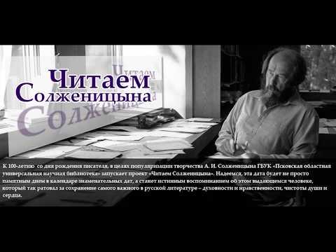 """Виктор Яковлев читает миниатюру Александра Солженицына """"Молитва"""""""