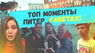 Питер, Fake Taxi, DinaBlin, Hesus / Top Moments Geksagen