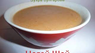 Ногай Шай,  Ногайский чай. Зухра Булгарова. ногайлар поэзия