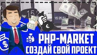 PHP MARKET   создай свой проект! И заработай на нем свой первый миллион!
