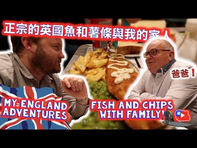 正宗的英國魚和薯條與我的家人 British FISH and CHIPS with my family