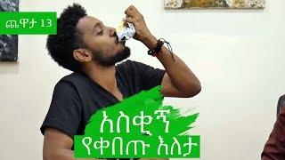 Download Ethiopia: አስቂኝ የቀበጡ እለታ ጨዋታ 12 ክፍል 2 Mp3