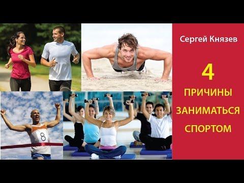 4 причины заниматься спортом