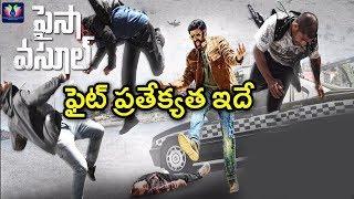 పైసా వసూల్ ఫైట్ ప్రత్యేకత ఇదే   paisa vasool movie   Balakrishna   puri jagannath   TeluguFullScreen