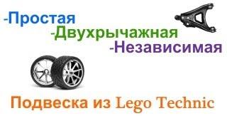 Простая Двухрычажная Независимая Подвеска из Lego Technic.