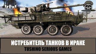 Иракский капкан. Истребитель танков ARMA 3 Тушино