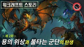 [Gamp] Warcraft Bible #2. Dragon Aspects & Burning Legion