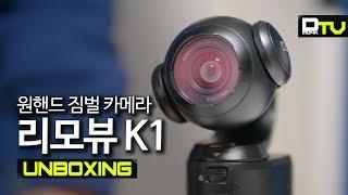 원핸드 짐벌 카메라, 리모뷰 K1 개봉기 (정식 리뷰 예정)