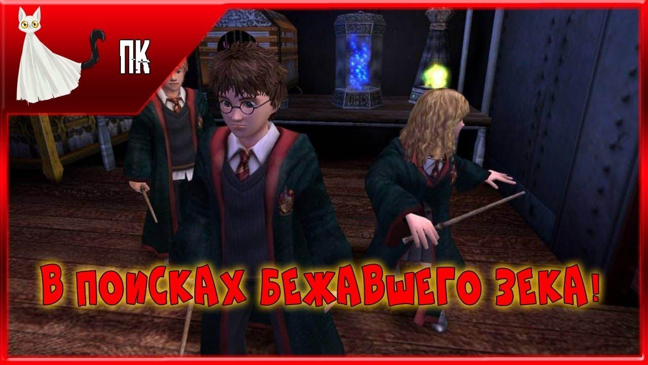 Гарри Поттер и Узник Азкабана В поисках бежавшего зека ...