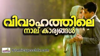 Gambar cover വിവാഹം കഴിക്കുമ്പോൾ ശ്രദിക്കേണ്ട നാല് കാര്യങ്ങൾ... || Islamic Speech in Malayalam 2016