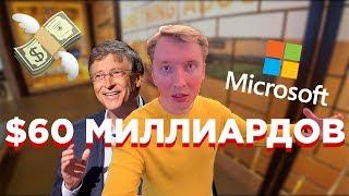 Офис Microsoft и фонд Билла Гейтса в США