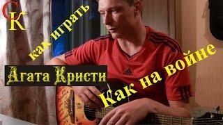 Как играть Агата Кристи - КАК НА ВОЙНЕ (Пацанский УРОК) 18+
