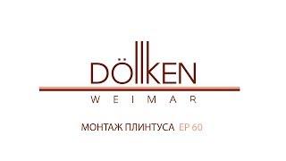 Монтаж плинтуса EP 60(, 2014-06-25T17:29:33.000Z)