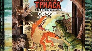 """Обзор книги """"Монстры Триаса""""от МИФ"""