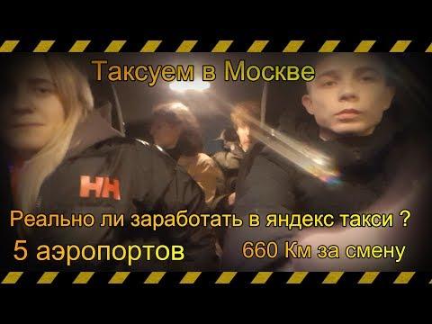 Реально ли заработать в яндекс такси ?660км за Смену Ноябрь Москва