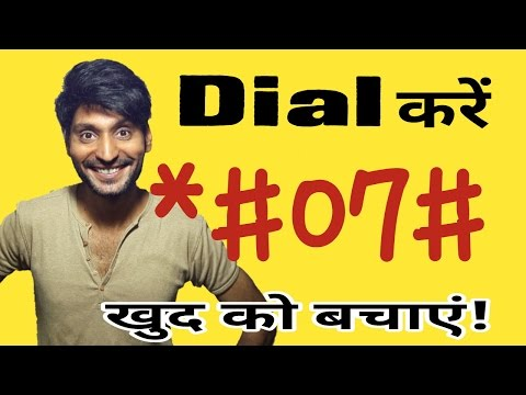 Dial *#07# | Are You Safe????? | Technical dost