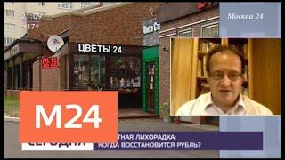 Смотреть видео Эксперт прокомментировал снижение курса рубля - Москва 24 онлайн