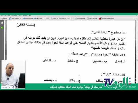 لغة عربية 3 ثانوي 2020