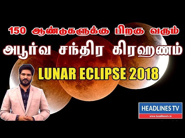 Lunar Eclipse 2018 in Tamil | சந்திர கிரஹணம் | Chandra Grahan 2018 Dates and Time in Tamil