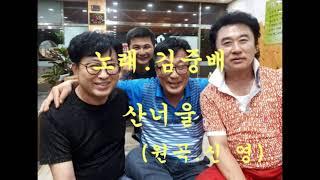 김중배 가요음반 홍보방송 TV 밴드 홍보영상 시청해주셔…