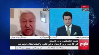 MEHWAR: Kabul To Discuss Pakistan's Terror Policy at UN