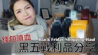 超荒唐錢包噴血黑五戰利品分享 || 2018 Black Friday Shopping Haul【CoCo143d】