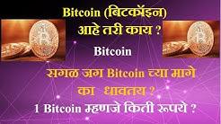 Bitcoin आहे तरी  काय ? लोक यातून एवढे पैसे कसे कमावतायत ?Full Marathi  Explanation
