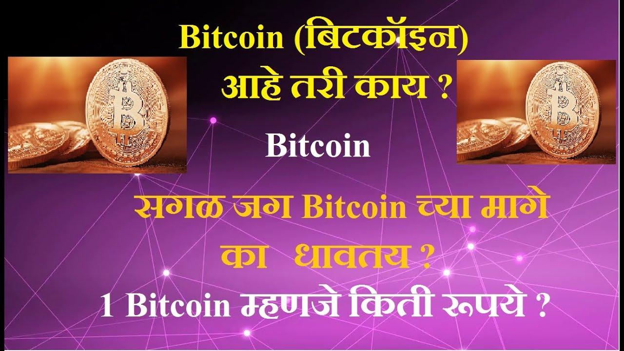 bitcoin marathi)