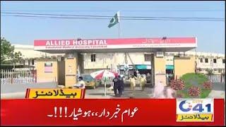 Awam Hoshyar, Khbardar | 3am News Headlines | 16 Apr 2021 | City41