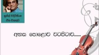 Ahasa Polawa Watapitawa - Sunil Edirisinghe (Sinhala Mp3 Songs)