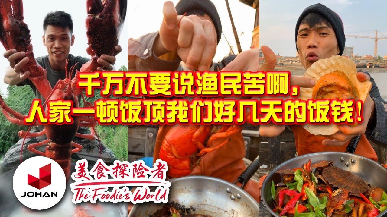 【美食探险者】千万不要说渔民苦啊,人家一顿饭顶我们好几天的饭钱!