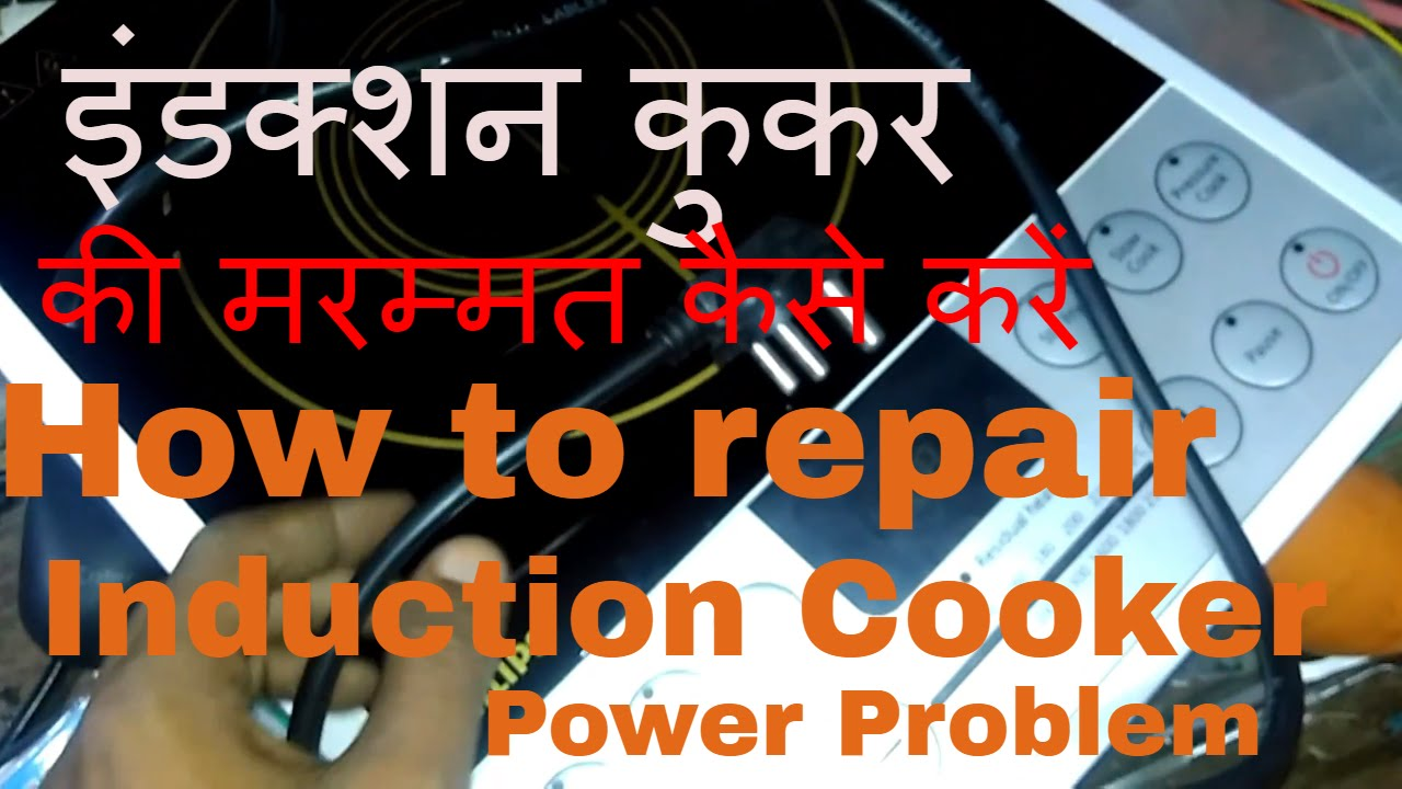Philips Induction Cooktop Repair In Hindi Youtube With Simple Heater Together Circuit
