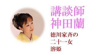 パーソナリティ:神田蘭(講談師) 恋する日本史 徳川家斉の二十一女 溶...