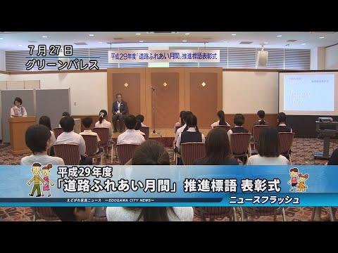 平成29年度 「道路ふれあい月間」推進標語 表彰式