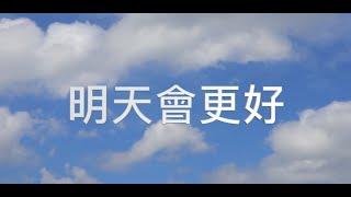 Publication Date: 2021-01-04 | Video Title: 女聲合唱《明天會更好》培僑書院中學合唱團