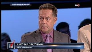 Заговор против России? Право голоса